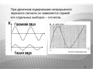 При двоичном кодировании непрерывного звукового сигнала он заменяется серией