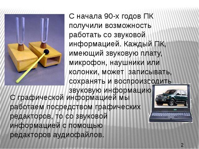 С начала 90-х годов ПК получили возможность работать со звуковой информацией...