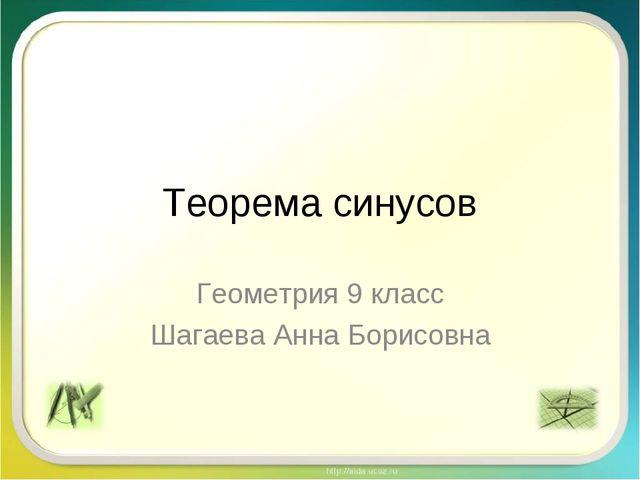 Теорема синусов Геометрия 9 класс Шагаева Анна Борисовна