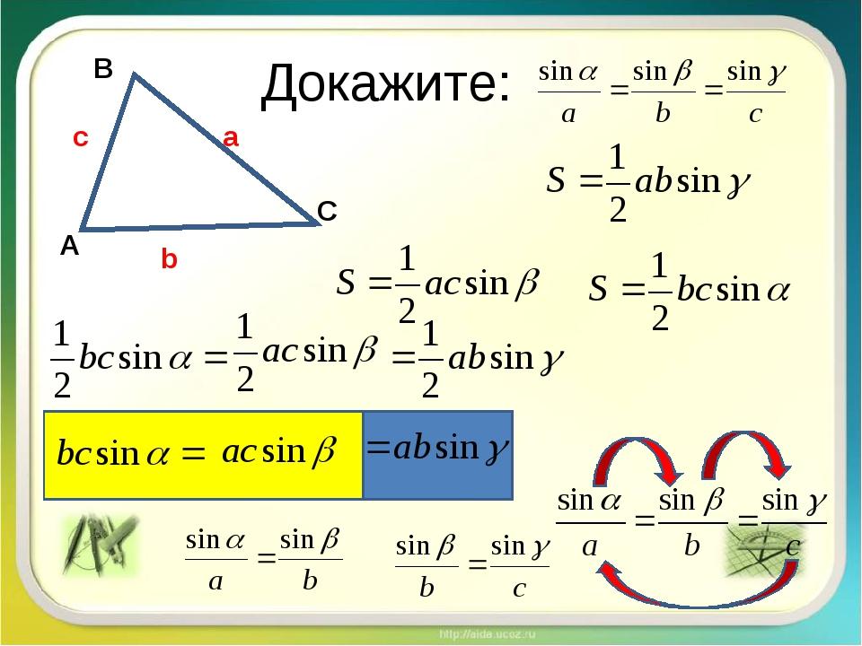 Докажите: А В С а b c