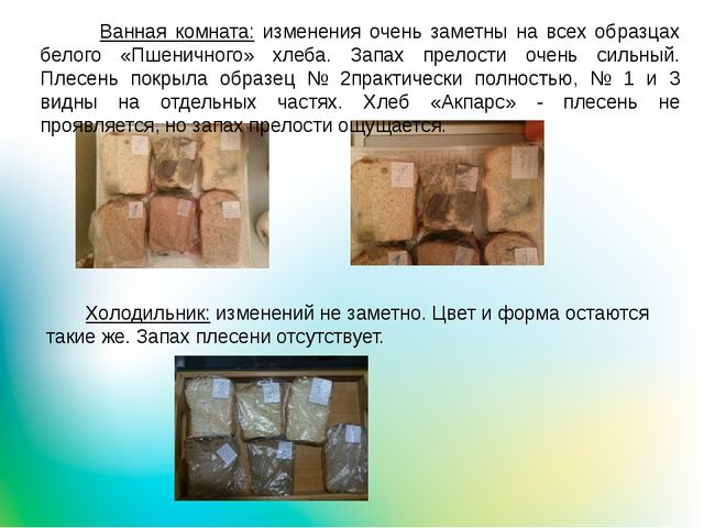 Ванная комната: изменения очень заметны на всех образцах белого «Пшеничного»...