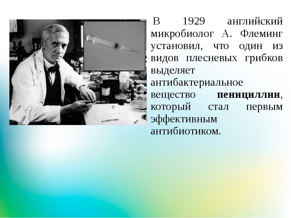 В 1929 английский микробиолог А. Флеминг установил, что один из видов плесне...