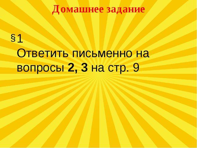 Домашнее задание 1 Ответить письменно на вопросы 2, 3 на стр. 9