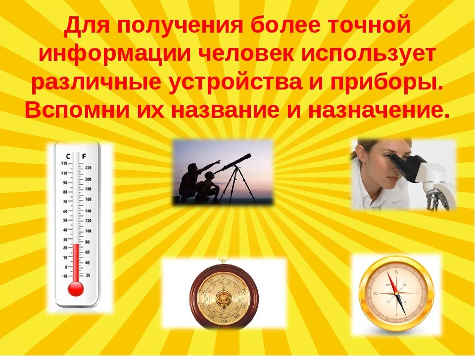 Для получения более точной информации человек использует различные устройства...