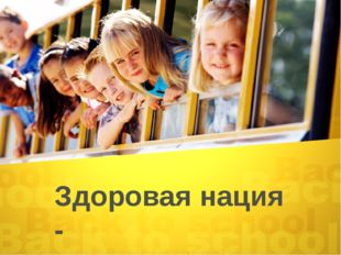 Здоровая нация - счастливая Россия