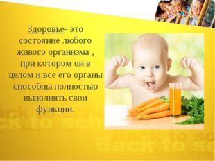 Здоровье- это состояние любого живого организма , при котором он в целом и вс