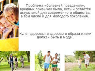 Проблема «болезней поведения», вредных привычек была, есть и остаётся актуаль