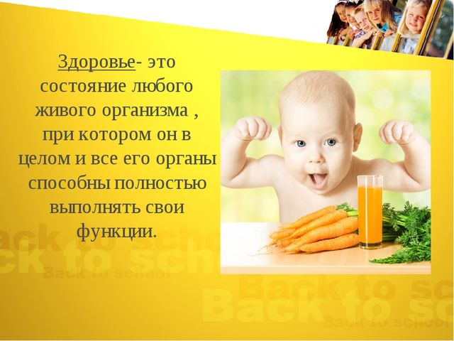 Здоровье- это состояние любого живого организма , при котором он в целом и вс...