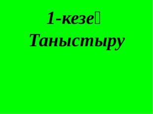 1-кезең Таныстыру