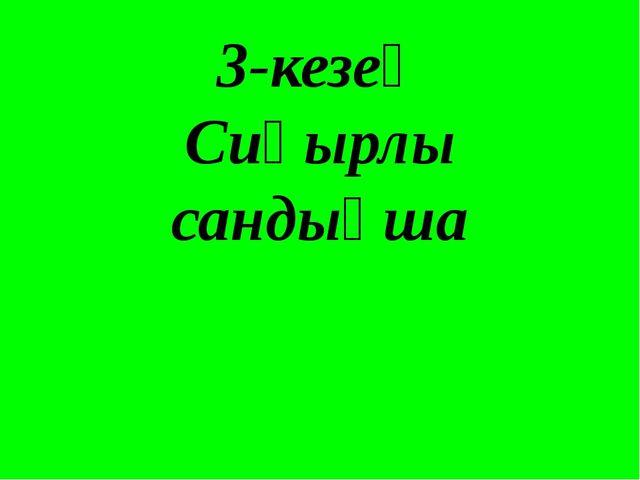 3-кезең Сиқырлы сандықша