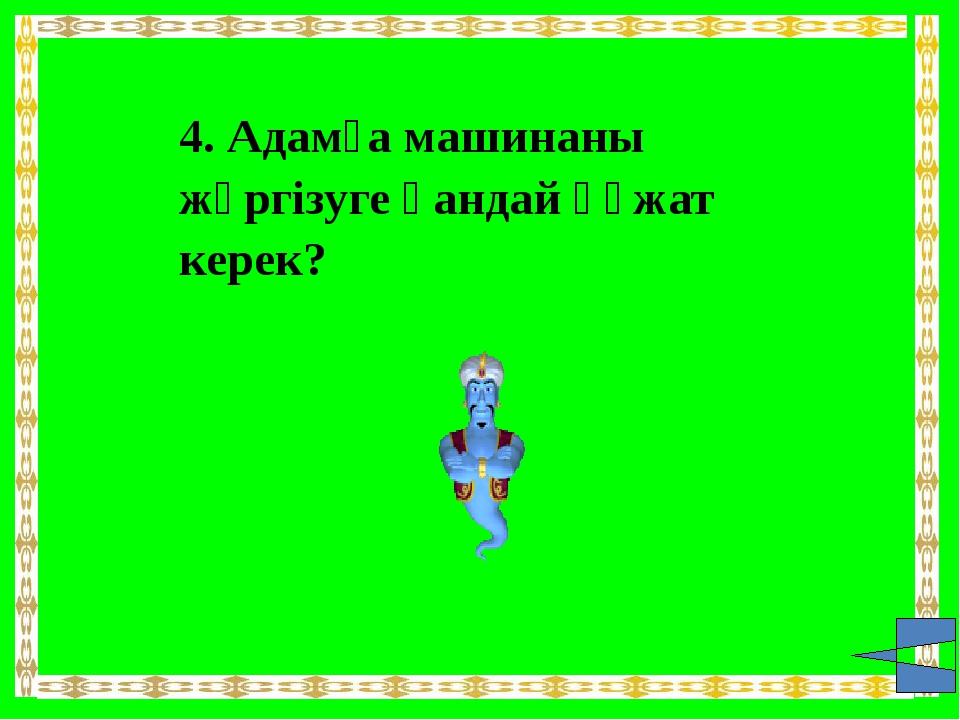 4-кезең Ойлан тап
