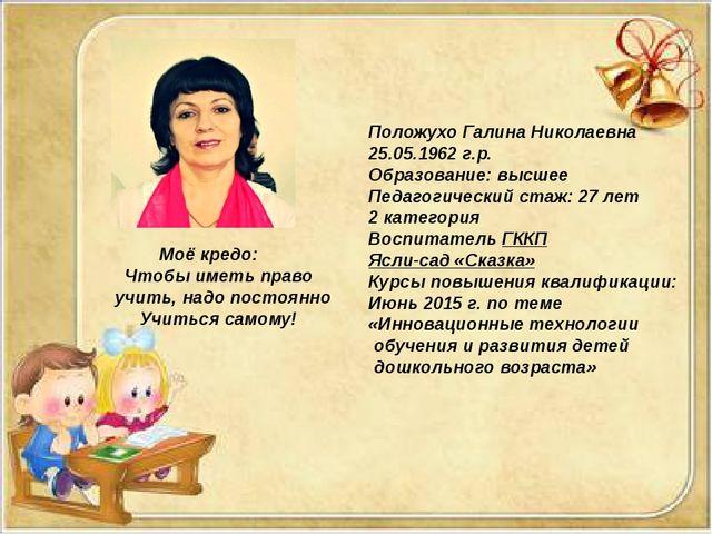 Положухо Галина Николаевна 25.05.1962 г.р. Образование: высшее Педагогический...