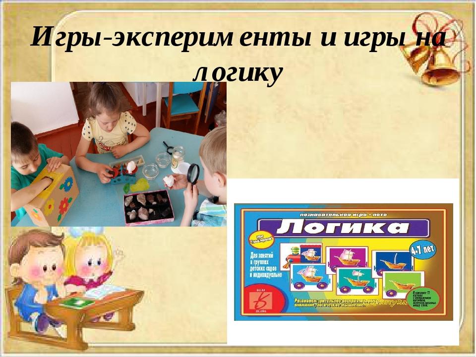 Игры-эксперименты и игры на логику