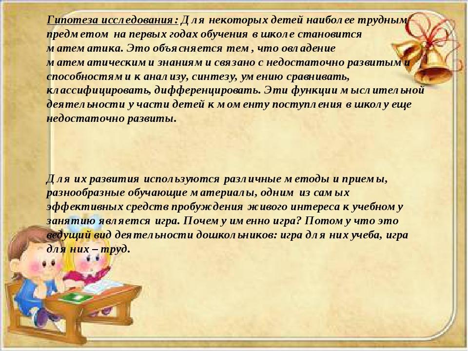 Гипотеза исследования: Для некоторых детей наиболее трудным предметом на перв...
