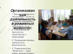 Организованная деятельность в режимных моментах: 1. Беседы «Осторожно, незна