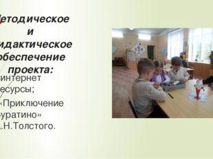 Методическое и дидактическое обеспечение проекта: - интернет ресурсы; -«Прикл
