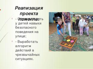 Реализация проекта помогла: - Сформировать у детей навыки безопасного поведен