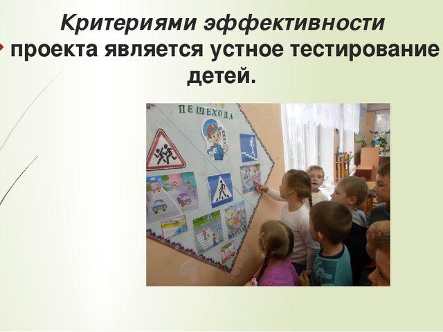 Критериями эффективности проекта является устное тестирование детей.