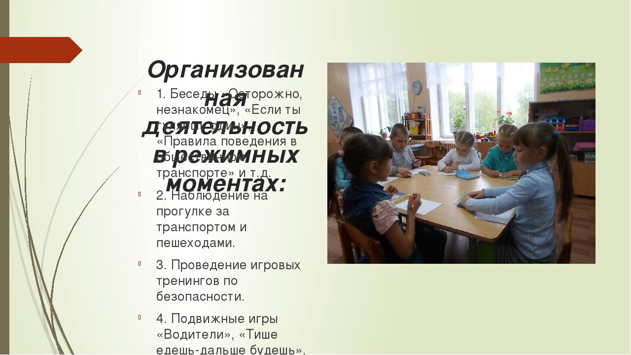 Организованная деятельность в режимных моментах: 1. Беседы «Осторожно, незна...