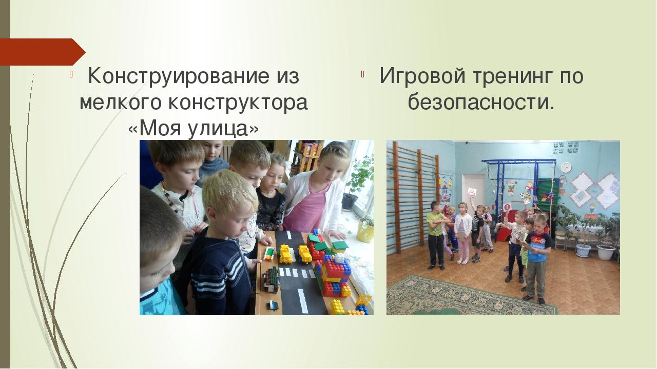 Конструирование из мелкого конструктора «Моя улица» Игровой тренинг по безоп...