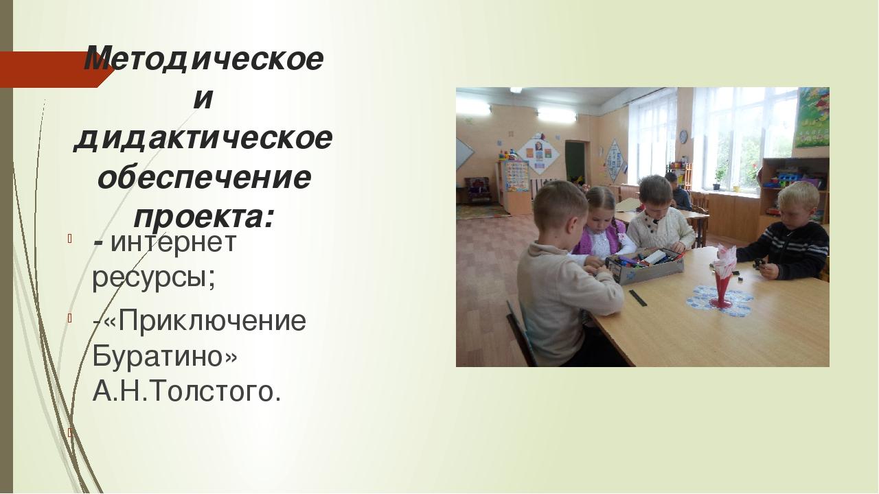 Методическое и дидактическое обеспечение проекта: - интернет ресурсы; -«Прикл...