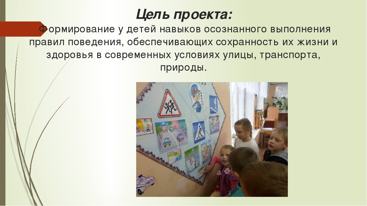 Цель проекта: Формирование у детей навыков осознанного выполнения правил пов...