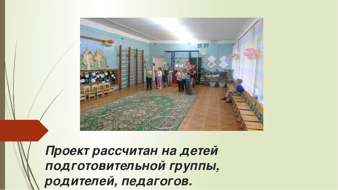 Проект рассчитан на детей подготовительной группы, родителей, педагогов.