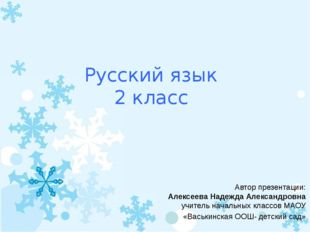 Русский язык 2 класс Автор презентации: Алексеева Надежда Александровна учите
