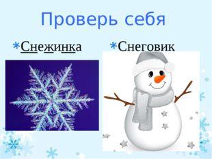 Проверь себя Снежинка Снеговик