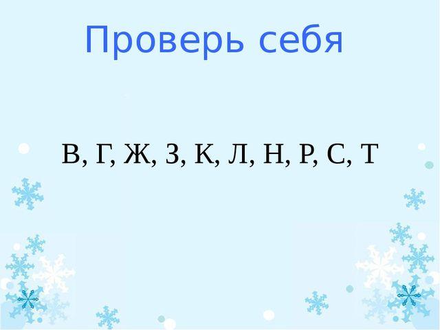 Проверь себя В, Г, Ж, З, К, Л, Н, Р, С, Т