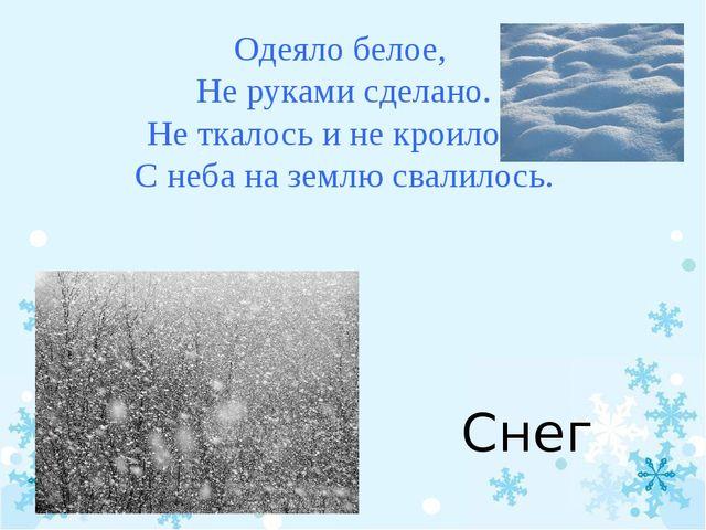 Одеяло белое, Не руками сделано. Не ткалось и не кроилось, С неба на землю св...
