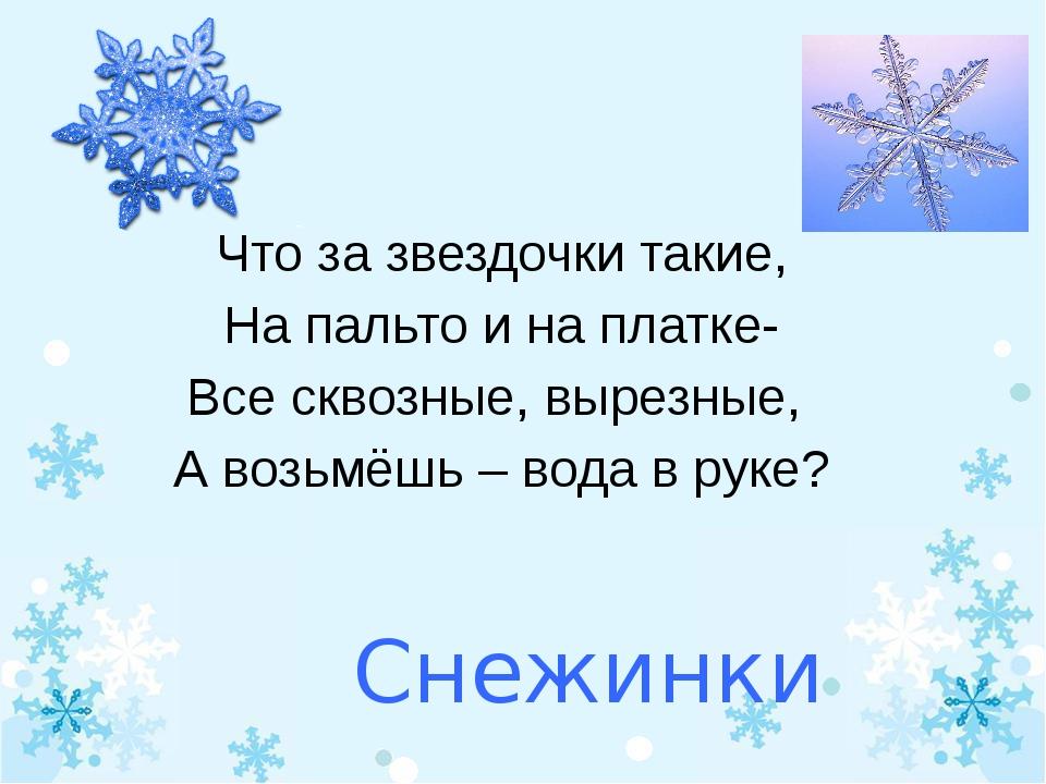 Снежинки Что за звездочки такие, На пальто и на платке- Все сквозные, вырезны...
