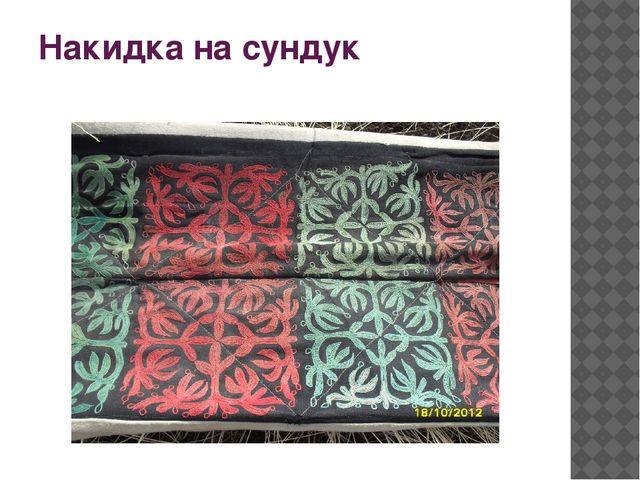 Накидка на сундук
