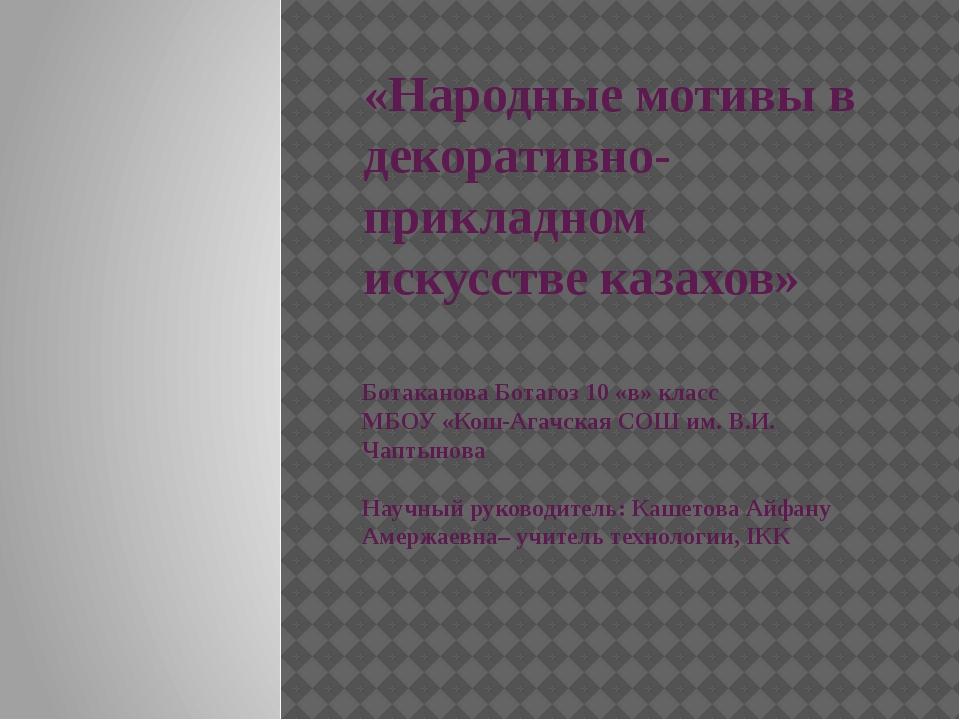 «Народные мотивы в декоративно-прикладном искусстве казахов» Ботаканова Ботаг...