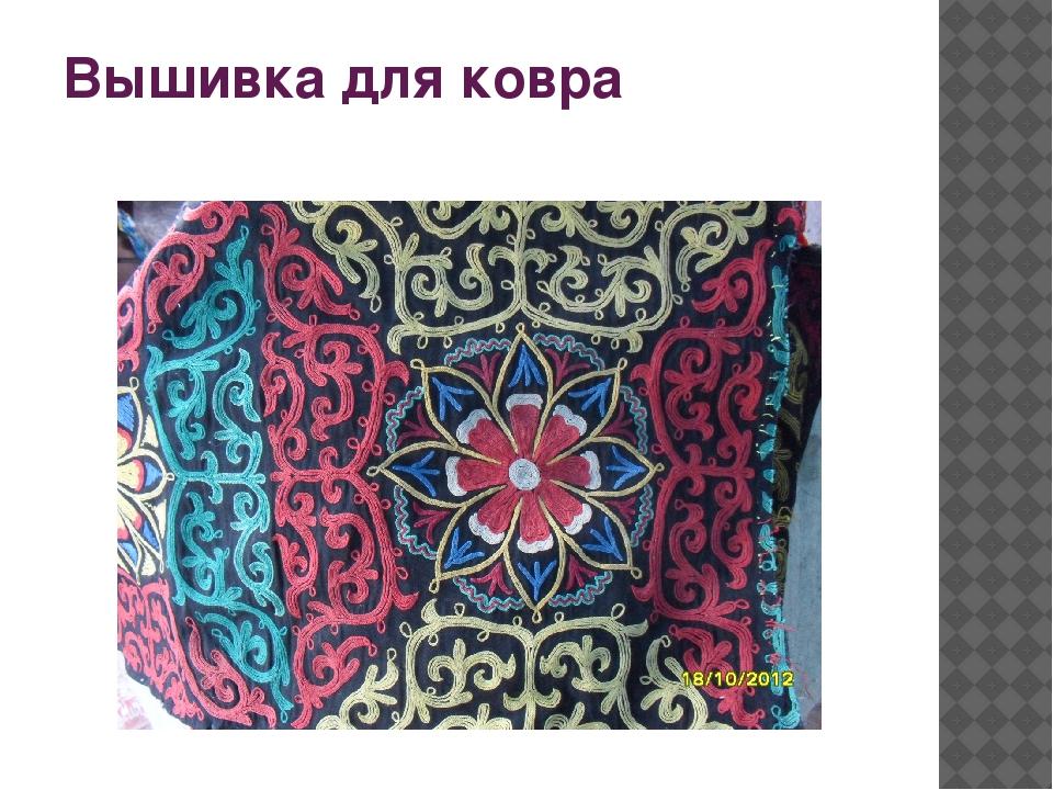 Вышивка для ковра