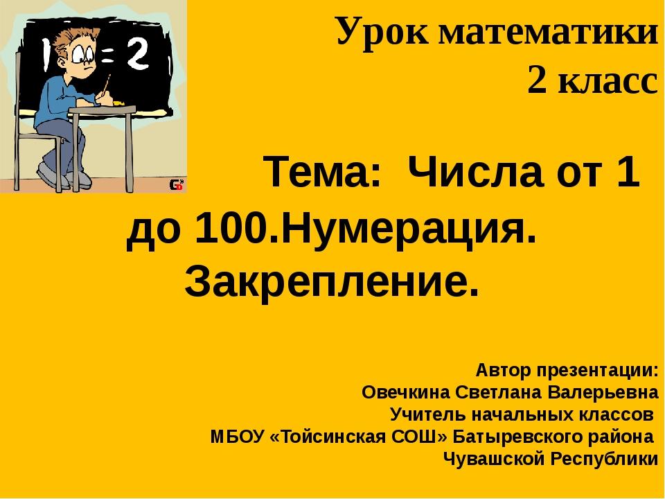 Тема: Числа от 1 до 100.Нумерация. Закрепление. Автор презентации: Овечкина...