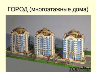 ГОРОД (многоэтажные дома)