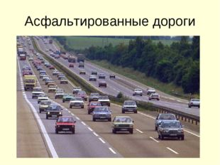 Асфальтированные дороги