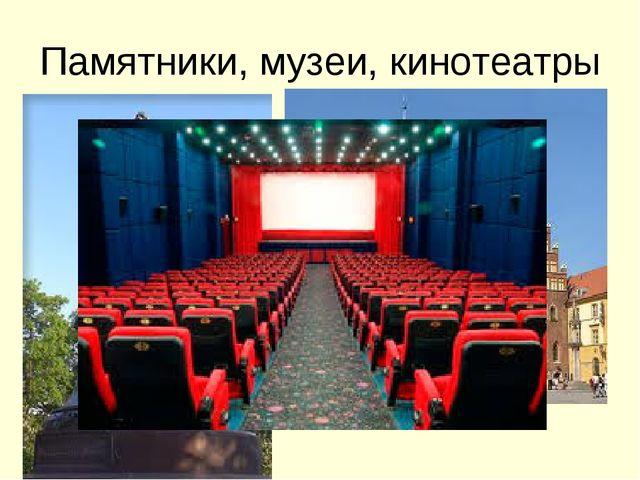 Памятники, музеи, кинотеатры