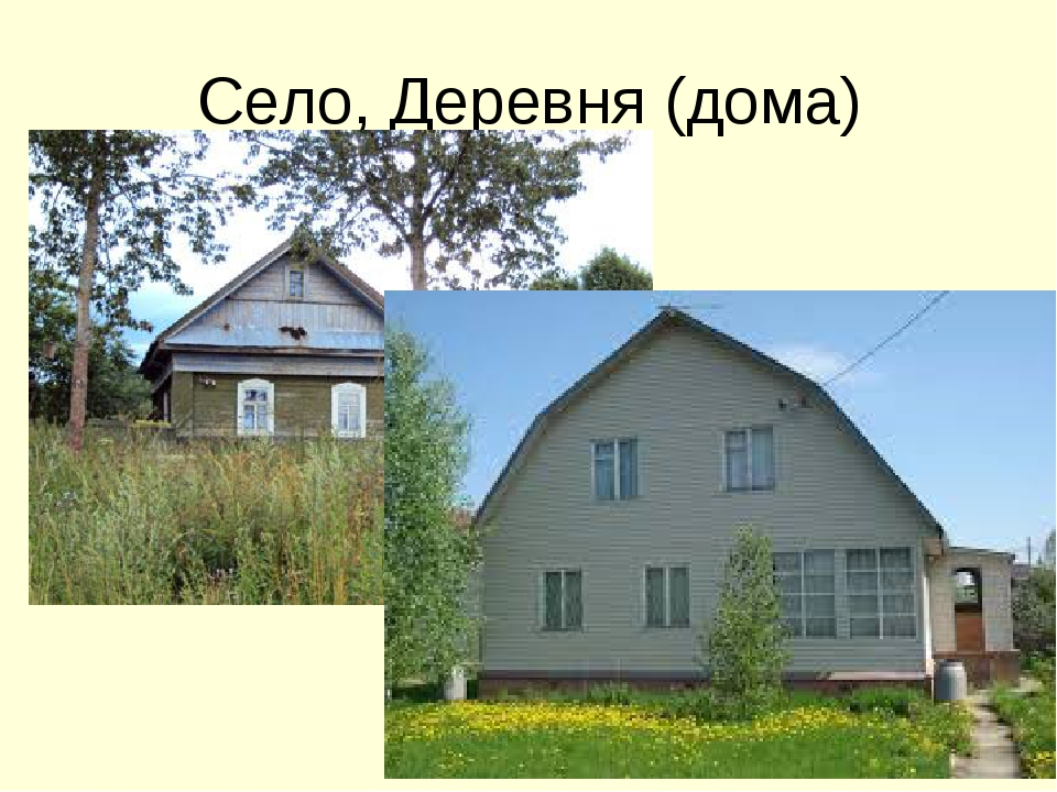 Село, Деревня (дома)