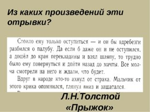 Из каких произведений эти отрывки? Л.Н.Толстой «Прыжок»