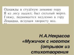 Н.А.Некрасов «Мужичок с ноготок (отрывок из стихотворения «Крестьянские дети»