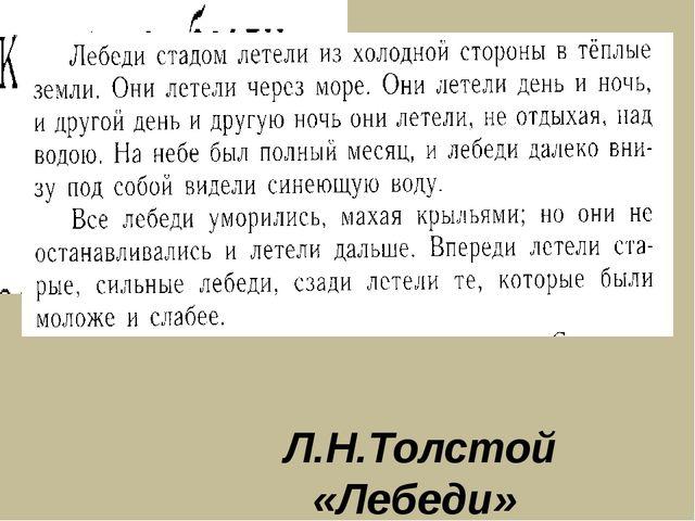 Л.Н.Толстой «Лебеди»