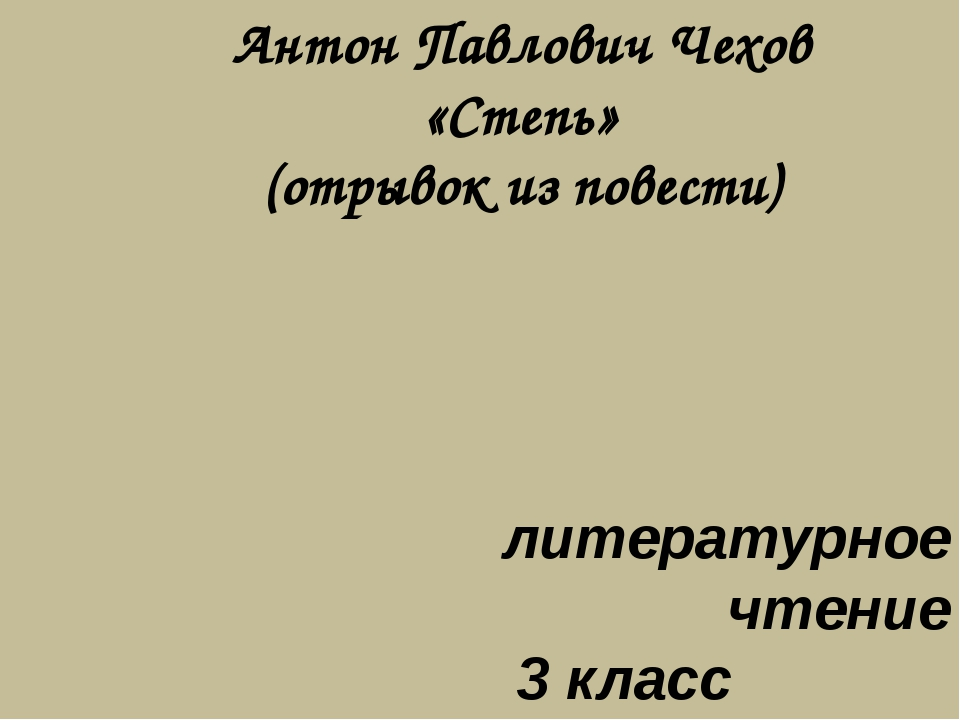 Антон Павлович Чехов «Степь» (отрывок из повести) литературное чтение 3 класс