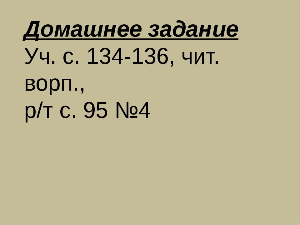 Домашнее задание Уч. с. 134-136, чит. ворп., р/т с. 95 №4
