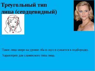 Треугольный тип лица (сердцевидный) Такое лицо шире на уровне лба и скул и су