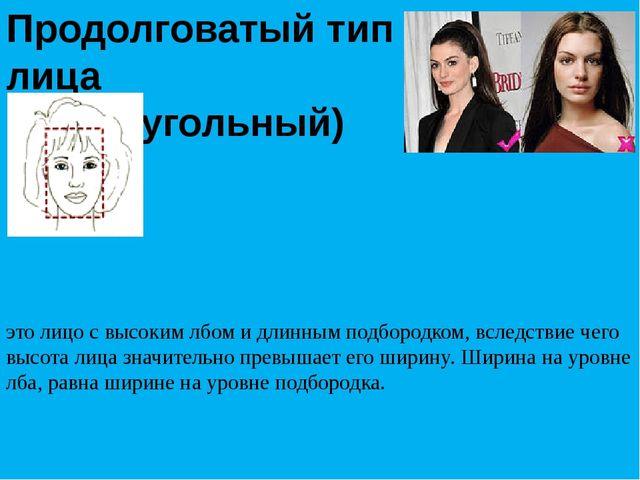Продолговатый тип лица (прямоугольный) это лицо с высоким лбом и длинным подб...