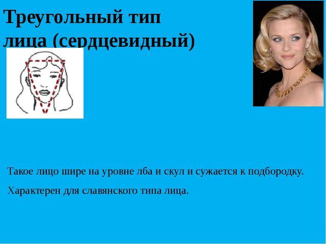 Треугольный тип лица (сердцевидный) Такое лицо шире на уровне лба и скул и су...