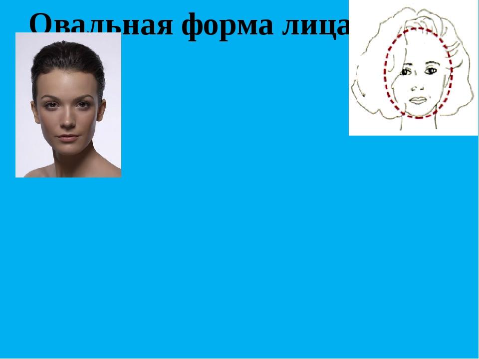 Овальная форма лица Овальное лицо считается идеальным типом лица. Такое лицо...