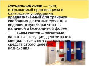Расчетный счет — счет, открываемый организациям в банковском учреждении, пред
